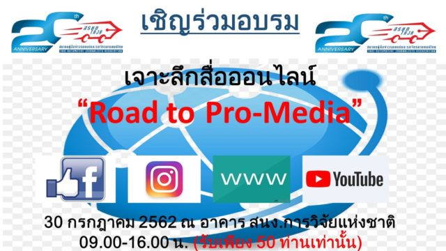 Road to Pro-Media